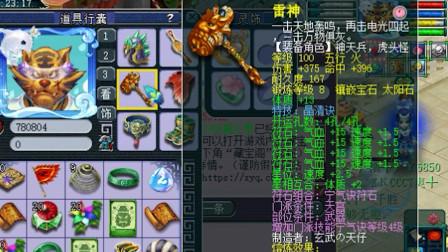 梦幻西游:老王109花瓶号估价,7修满底子全满,带装备这个价格超便宜