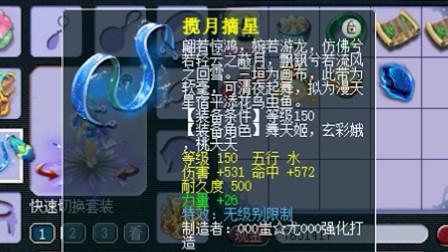 梦幻西游:1500得到10技能谛听外加150无级别?老王想去给老板当司机