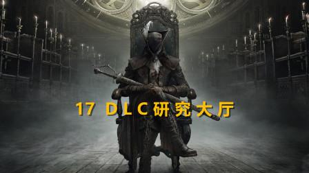 【飛渡】《血源诅咒 BLOODBORNE》秘法流全收集流程攻略解说【17】DLC 研究大厅