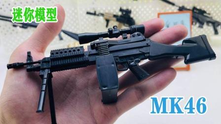 开箱一款轻机枪,MK46