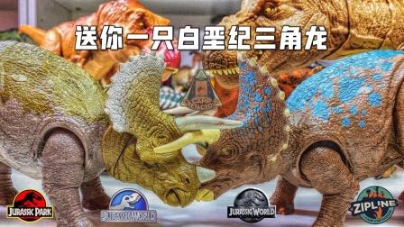 送你一只白垩纪三角龙!侏罗纪世界恐龙霸王龙奥特曼工程车玩具!