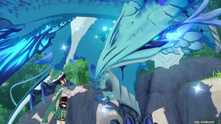 原神3 森林里碰到龙