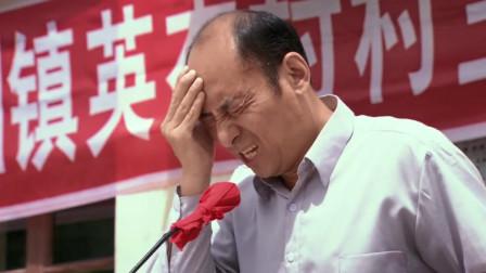 村官:村主任竞选演讲,周老鬼喊话喊到缺氧,竟还想篡位当支书