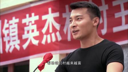 大村官:大学生村官带领村子富起来了,以绝对优势竞选上村主任