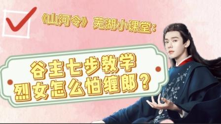 《山河令》芜湖小课堂:谷主七步教学烈女如何怕缠郎?