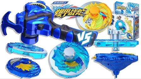 超变战陀2爆甲战陀标准版平衡型雪暴凰VS疾风马与神炎龙