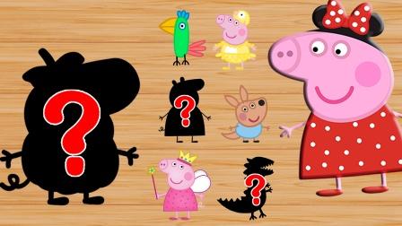 儿童游戏 小猪佩奇和朋友们一起来找正确的位置
