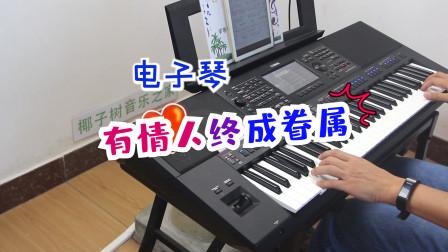 电子琴演奏《有情人终成眷属》,送给天下有情人