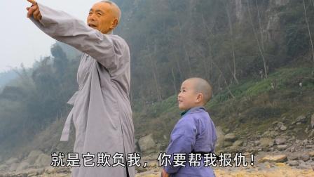老头海边钓鱼,龙王大怒,不料老头请来四岁童子,龙王吓跑了