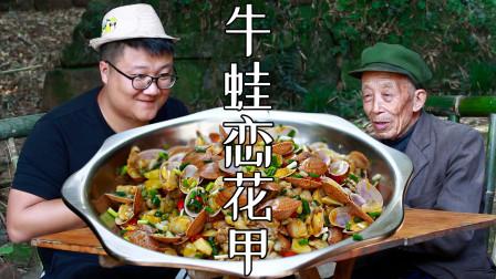 牛蛙这样做太好吃了,椒香浓郁,开胃下饭,阿公直夸太赞了