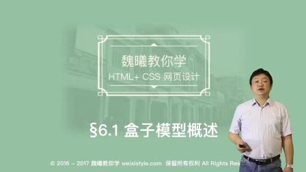 1.5倍速《HTML+CSS网页设计》6.1 盒子模型概述