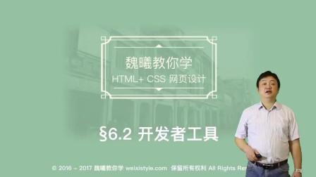 1.5倍速《HTML+CSS网页设计》6.2 开发者工具
