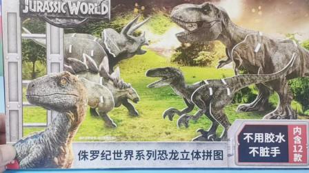 侏罗纪世界公园恐龙立体拼图,一起来认识各种恐龙