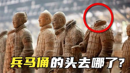 """4个""""贼吓人""""的景点,兵马俑雕塑的头都去哪了?"""