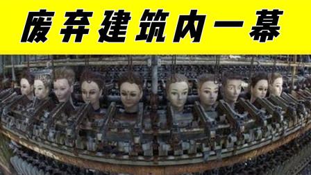 4个令人震惊的废弃建筑,满目都是废弃娃娃的工厂,发生了什么?