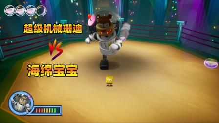 探索海王神殿!海绵宝宝挑战超级机械珊迪