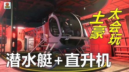 GTA5土豪熊哥又玩潜水艇又玩直升机,结局玩脱了!爆笑!
