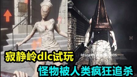 不惜跳票第四章的寂静岭DLC究竟怎么样?黑暗欺骗之怪物与凡人寂静岭DLC试玩