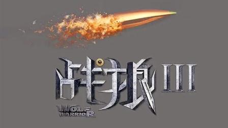 就算《战狼3》拍成烂片,你也别怪吴京