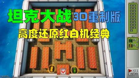 【坦克大战:3D高清重制版】小握娱乐解说