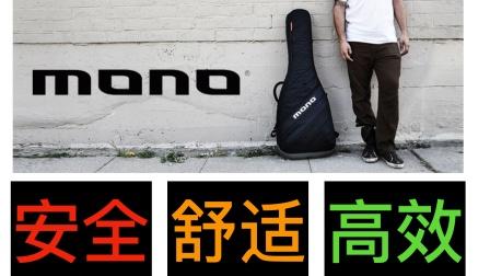 爱她就给她一个MONO的抱抱(详解MONO M80 VERTIGO吉他包包设计语言)