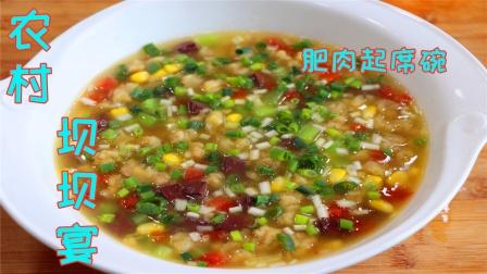 四川农村宴席上最受欢迎的菜,营养鲜美老少皆宜,很多人还没吃过
