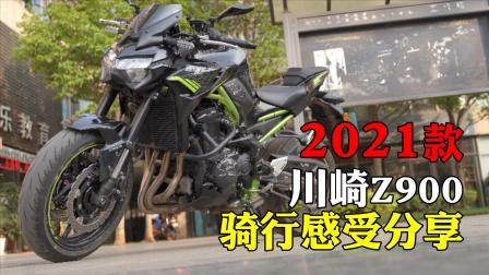 2021款川崎z900骑行感受分享
