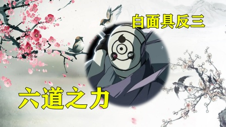 火影忍者手游:白面具反三,最强天王助你称霸决斗场!