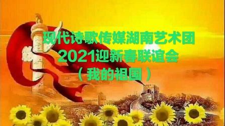 现代诗歌传媒湖南艺术团2021迎新春联谊会(我的祖国)