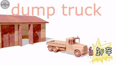 工程车动画片,装载机,自卸卡车和搅拌车在空地上挖出一个大坑