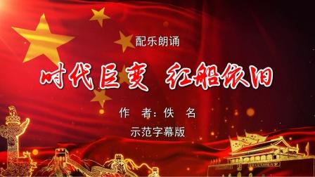 时代巨变 红船依旧 建党百年演讲诗歌朗诵配乐伴奏舞台演出LED背景大屏幕视频素材TV
