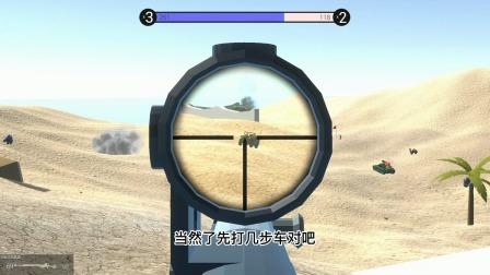 战地模拟器:军事法庭叔去定了,反坦克步枪打步兵了解一下