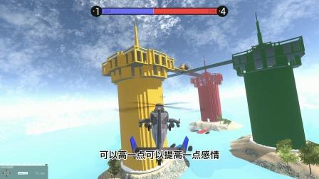 战地模拟器:红蓝大战,四方平台决战开始