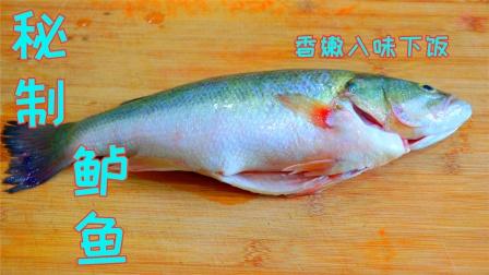鲈鱼很多人只会清蒸,这样秘制更加可口下饭,鲜香入味越吃越想吃