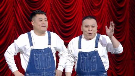 十项全能宋晓峰田娃唱跳俱佳!成团出道不是梦 欢乐喜剧人 第七季 20210328