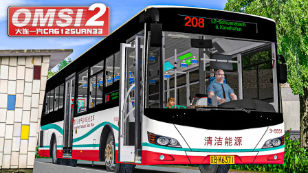 巴士模拟2 CA6125 #1:试玩大连一汽CA6125URN33 大柴LNG | OMSI 2 AHL 2020 Modern 208(2/2)