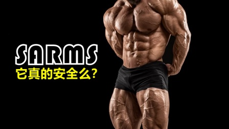 SARMS在健身圈越来越流行,它真的安全么?