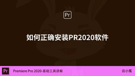 001讲:如何成功安装Premiere Pro 2020软件