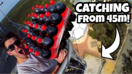 老外在45米高空丢下25瓶1升可乐,砸出的水花这辈子第一次见!