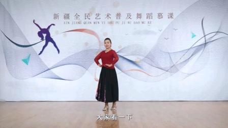 新疆舞横移垫步教学