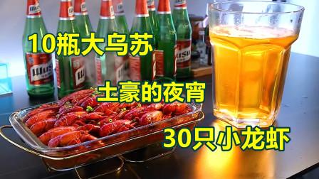 土豪的夜宵,30只小龙虾配10瓶大乌苏,吃得好香啊!