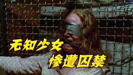 女孩试车被骗,凶手将她囚禁铁笼欺辱《上》