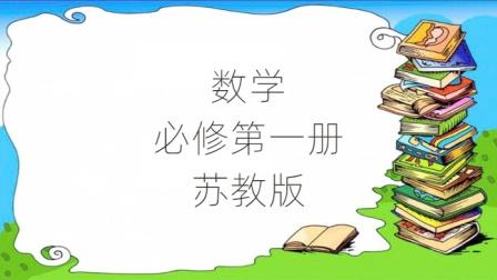 高中数学苏教版必修第一册20版课堂教学视频