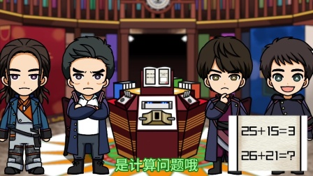字幕 假面骑士圣刃短篇动画 第3集