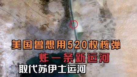 苏伊士运河被堵,美国曾考虑用520枚核弹炸一条新运河,将其取代