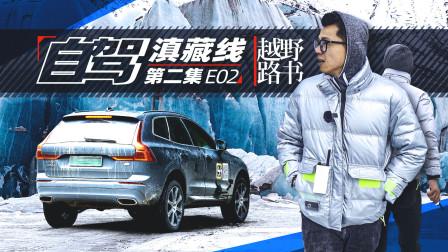 自驾滇藏线 探秘中国境内的顶级冰川【越野路书】滇藏线2