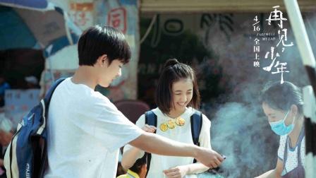 电影《再见,少年》定档预告 张子枫张宥浩守护友谊