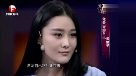 张馨予自称很难嫁入豪门,恨不得把男友直接圈养起来