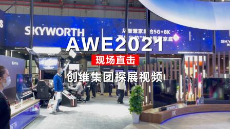 AWE2021|创维展台探馆体验 全品类智能家电创新再升级