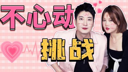 广东夫妻挑战不心动,演技真的很重要!